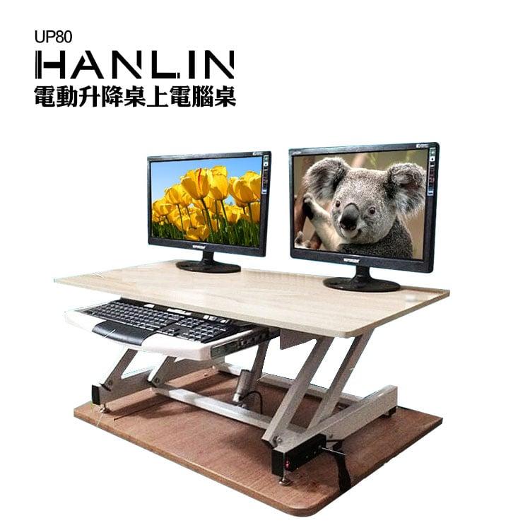 HANLIN-UP80 桌上型電動升降桌~坐久要站~站久要坐-白色
