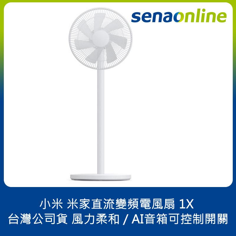 小米 米家直流變頻電風扇 1X 台灣公司貨
