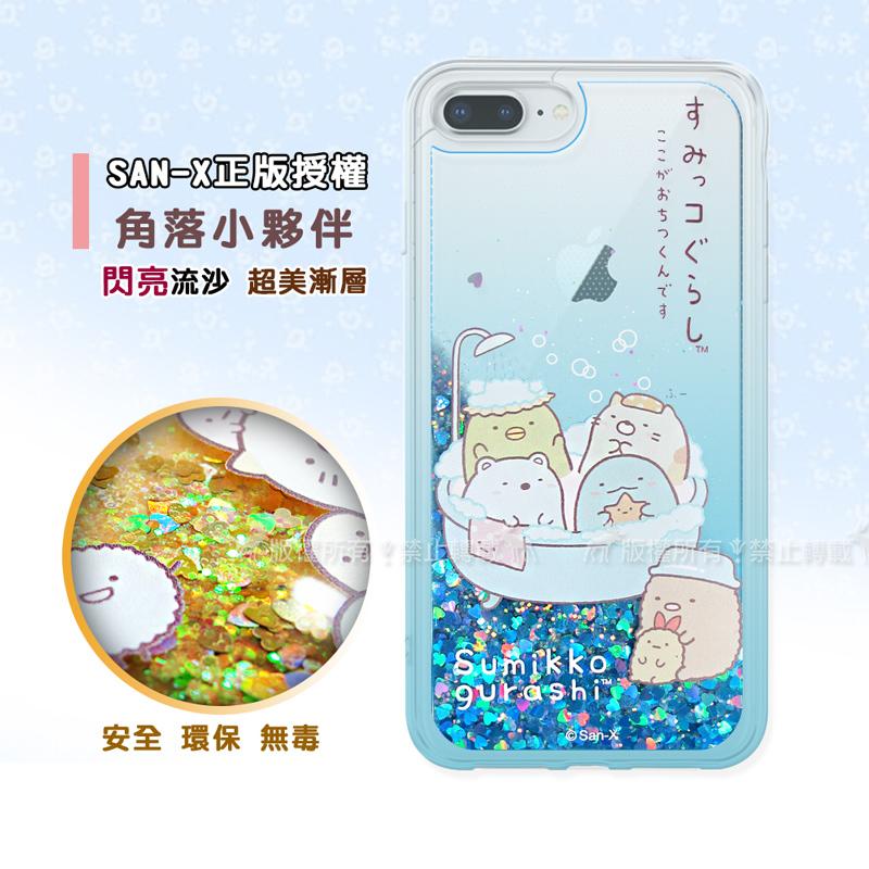SAN-X授權正版 角落小夥伴 iPhone 8 Plus / 7 Plus 5.5吋 流沙漸層手機殼(浴缸)