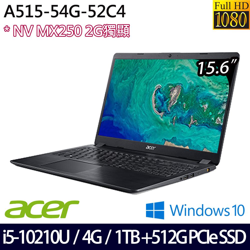 【硬碟升級】《Acer 宏碁》A515-54G-52C4(15.6吋FHD/i5-10210U/4G/1TB+512G PCIe/MX250/兩年保)