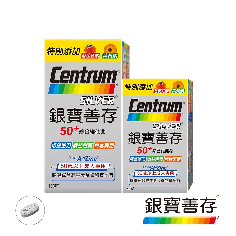 【銀寶善存】50+綜合維他命錠(100+30錠/盒)
