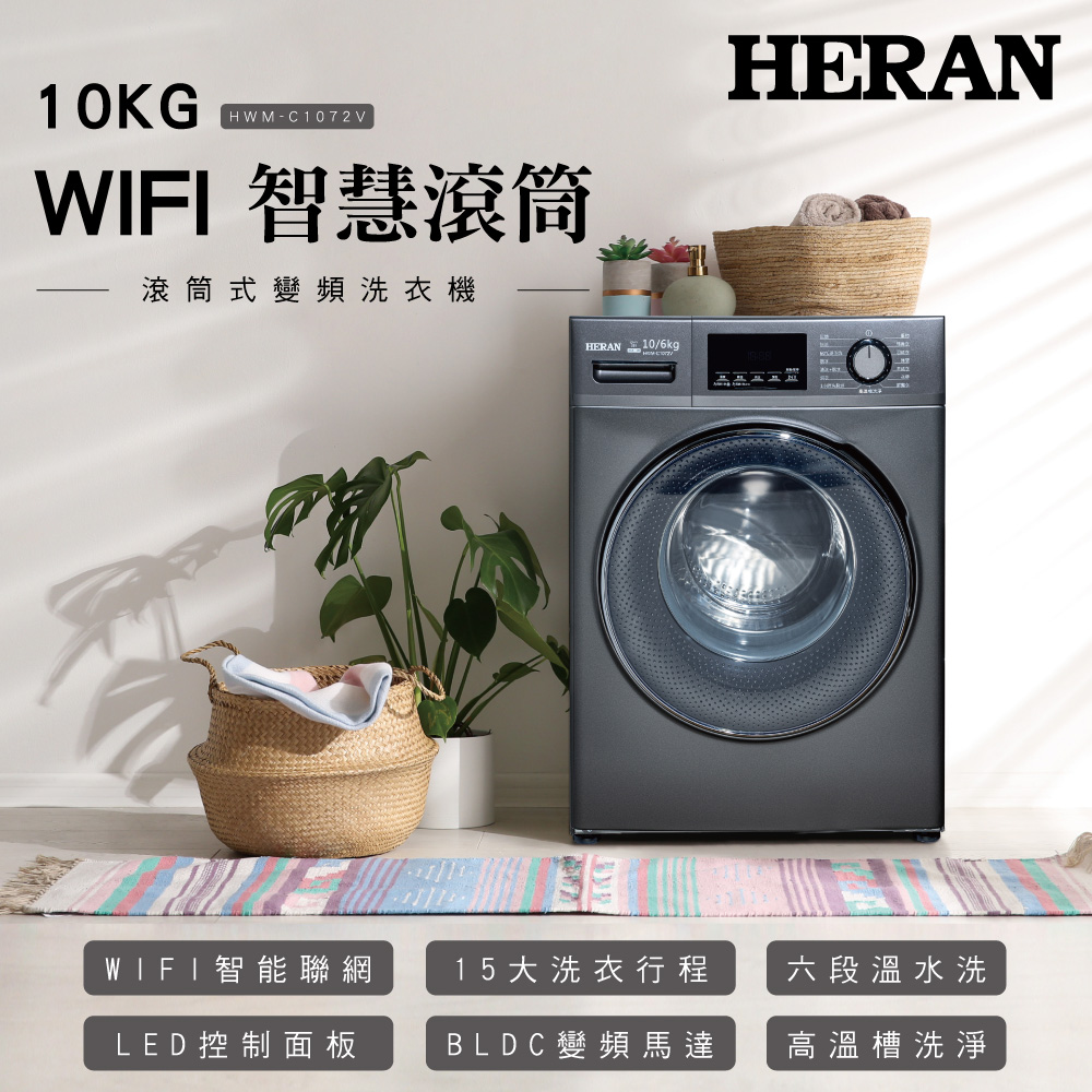 HERAN 禾聯 10KG WIFI變頻滾筒式洗衣機 HWM-C1072V