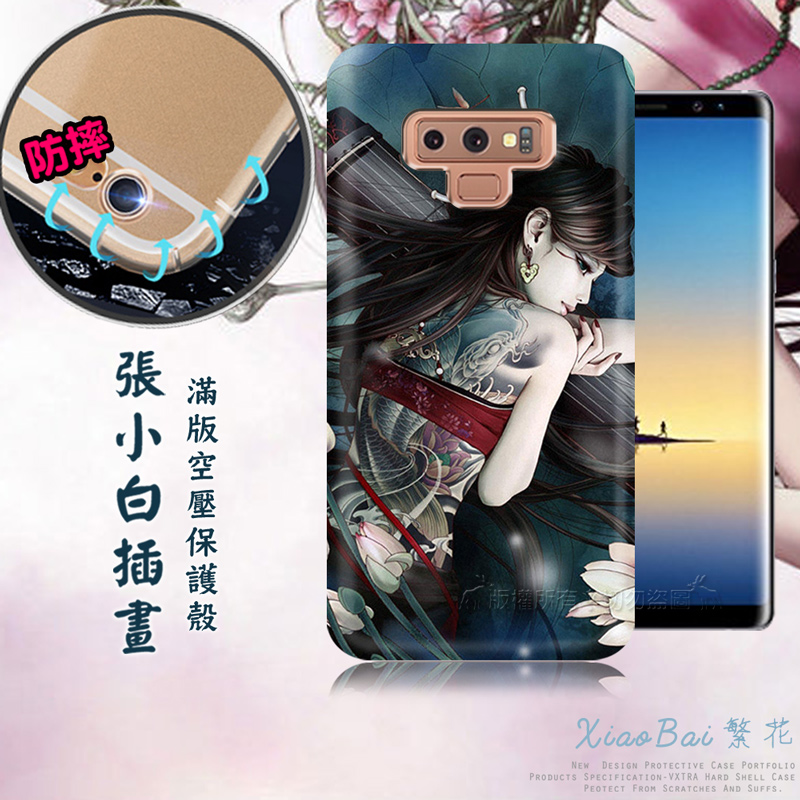 張小白正版授權 三星 Samsung Galaxy Note 9 古典奇幻插畫 滿版空壓保護殼(七秀)