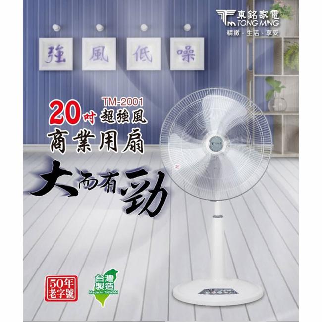 《東銘》 20吋 超強風商業用扇 (TM-2001)