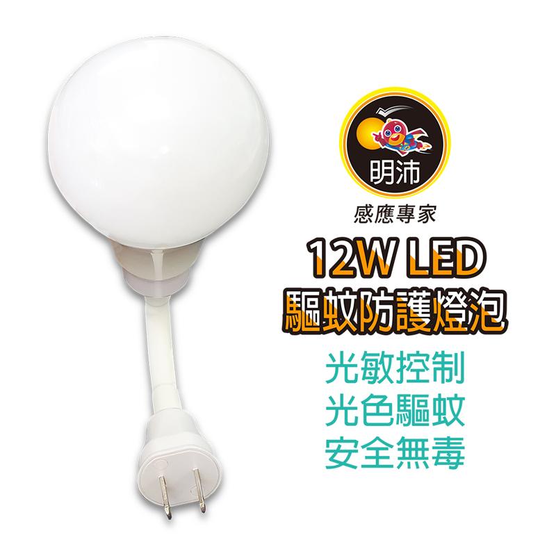 明沛 12W 光控驅蚊防護燈泡(彎管插頭型)