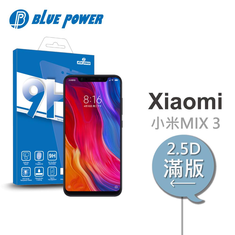 BLUE POWER Xiaomi 小米MIX 3 2.5D滿版 9H鋼化玻璃保護貼 - 黑色