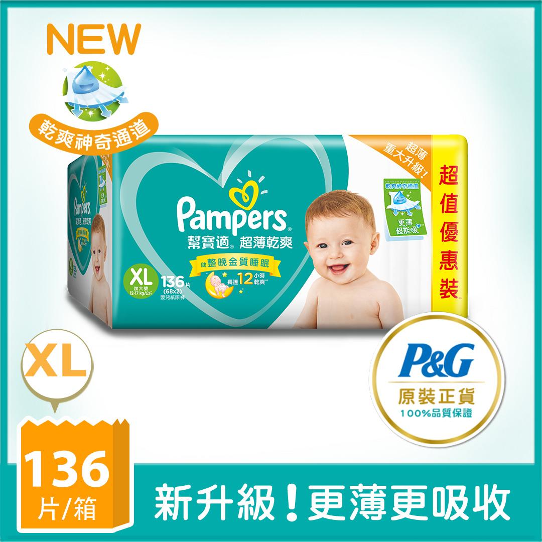 【幫寶適Pampers】超薄乾爽 嬰兒紙尿褲/尿布 黏貼型 (XL 68片X2包/箱) (彩盒箱)