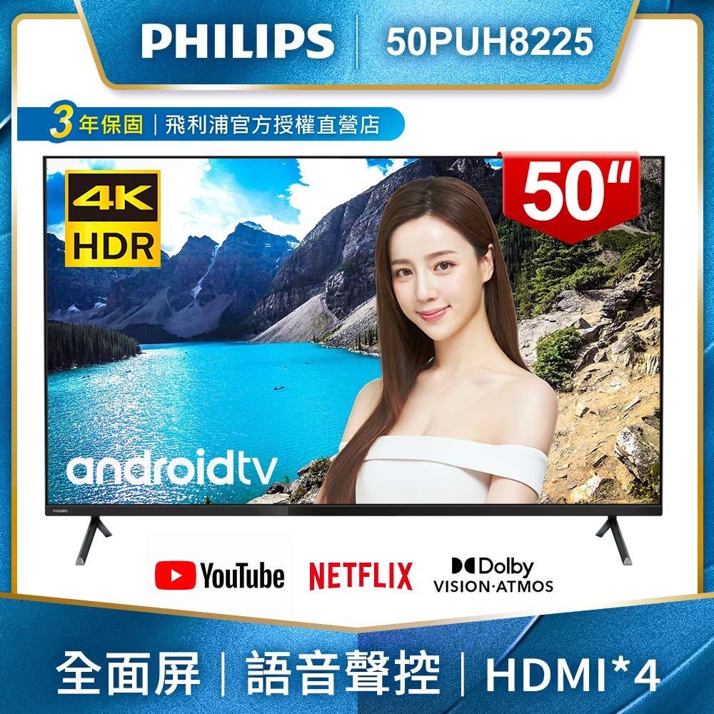 PHILIPS飛利浦 50吋4K Android聯網液晶顯示器+視訊盒50PUH8225★送基本安裝+飛利浦護髮吹風機★