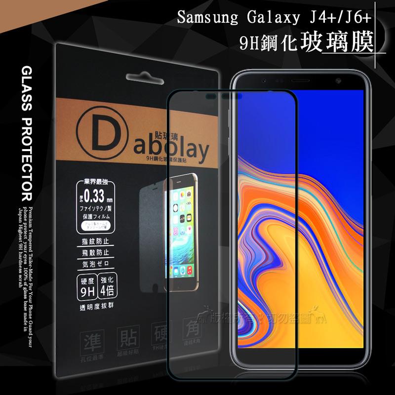 全膠貼合 Samsung Galaxy J4+ / J6+ 共用 滿版疏水疏油9H鋼化頂級玻璃膜(黑)