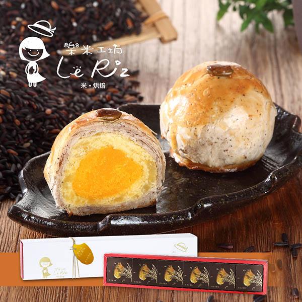 預購《樂米工坊》黑米米蛋黃酥(6入一盒)(附提袋)