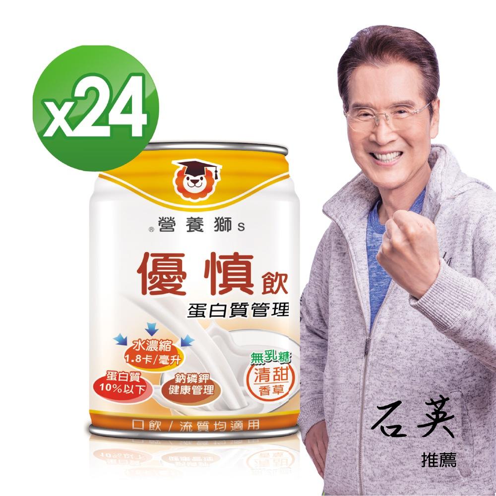 三友營養獅 優慎飲清甜蛋白質管理 237ml x 24入