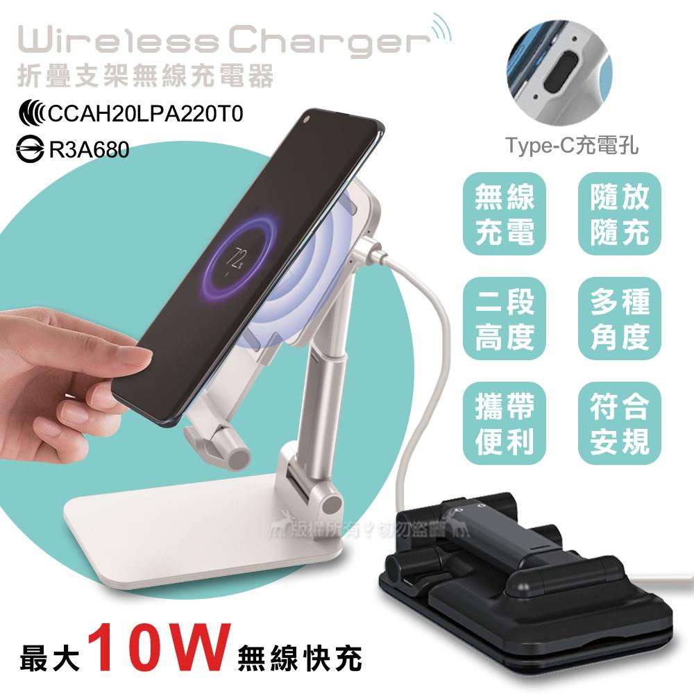 最大10W快充 可調節桌面懶人手機支架立架 無線充電板 折疊支架無線充電器(黑色)