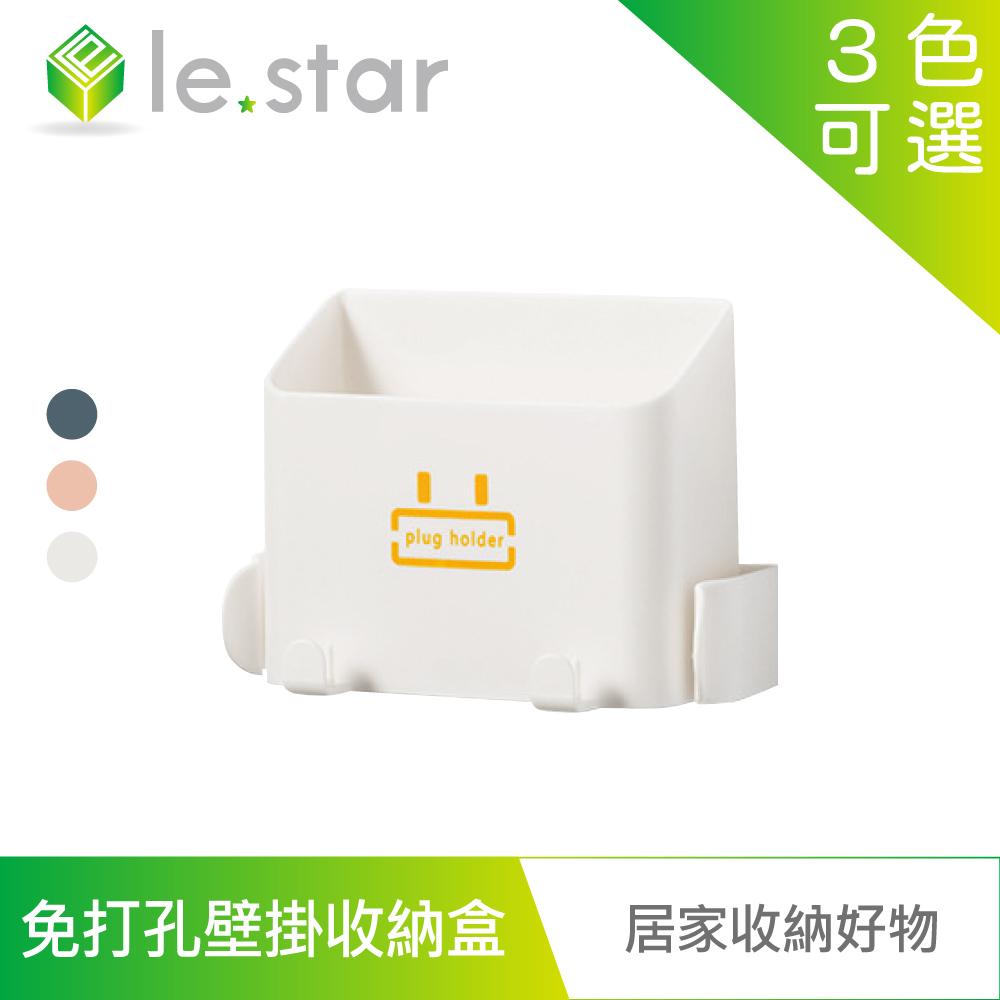 lestar 多功能無痕膠免打孔壁掛收納盒 灰白色