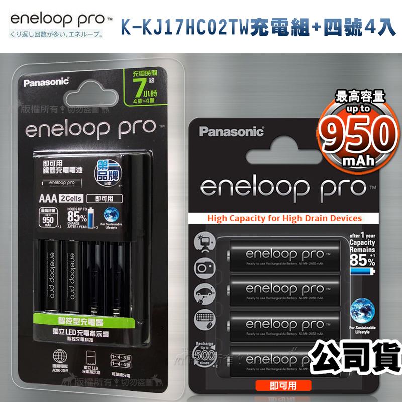 Panasonic eneloop pro 黑鑽低自放電池充電組(BQ-CC17+4號6顆)