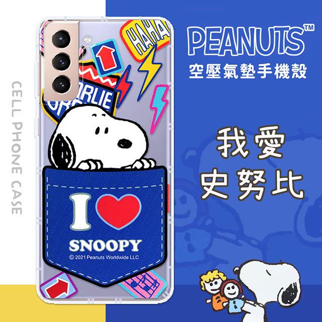 【SNOOPY/史努比】三星 Samsung Galaxy S21+ 5G 防摔氣墊空壓保護手機殼(我愛史努比)