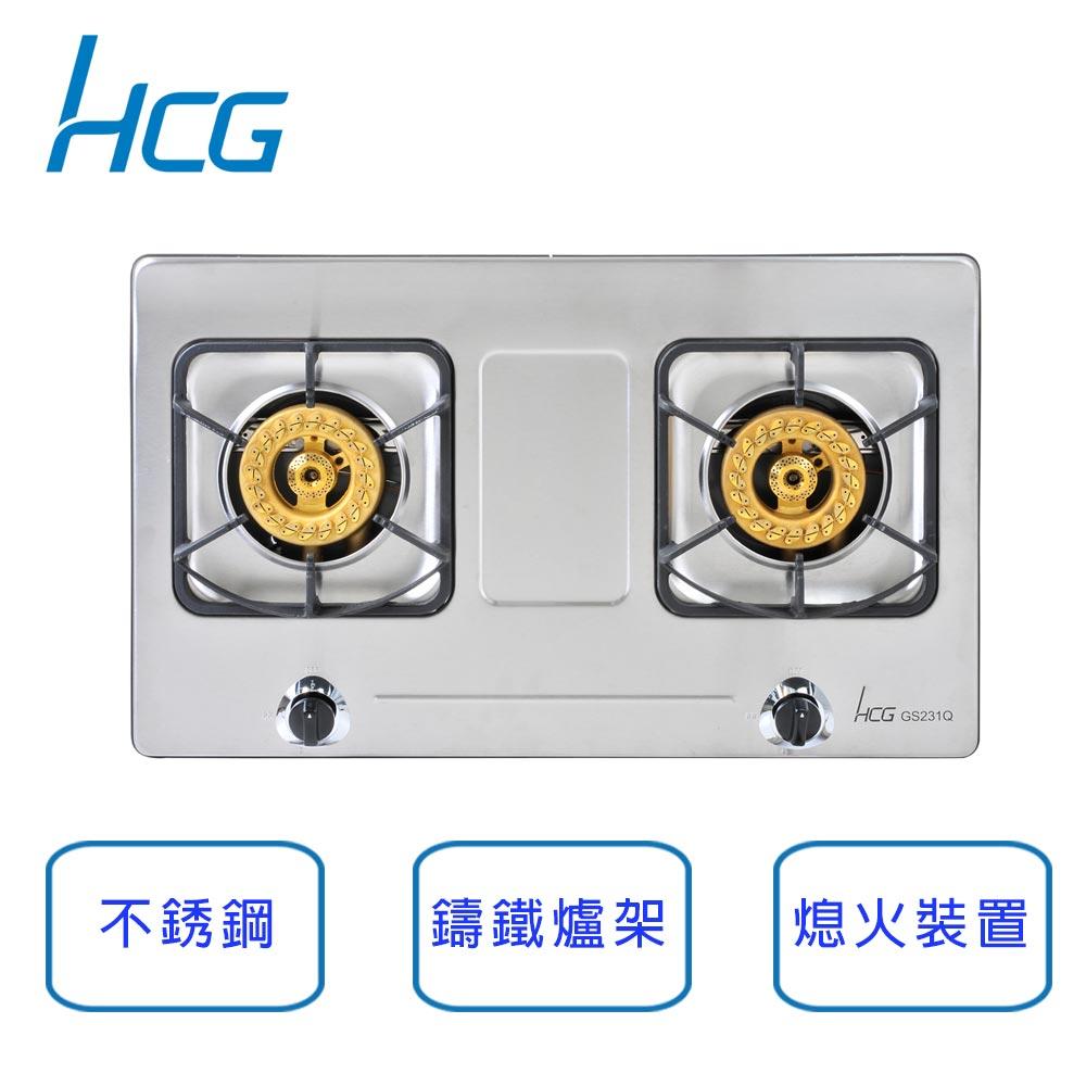 和成HCG 檯面式 二口 2級瓦斯爐 GS231Q-LPG (桶裝瓦斯)