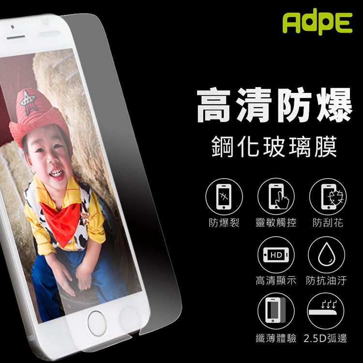 【2入組】AdpE iPhone7 Plus/8 Plus專用 2.5D 9H高清防爆鋼化玻璃膜
