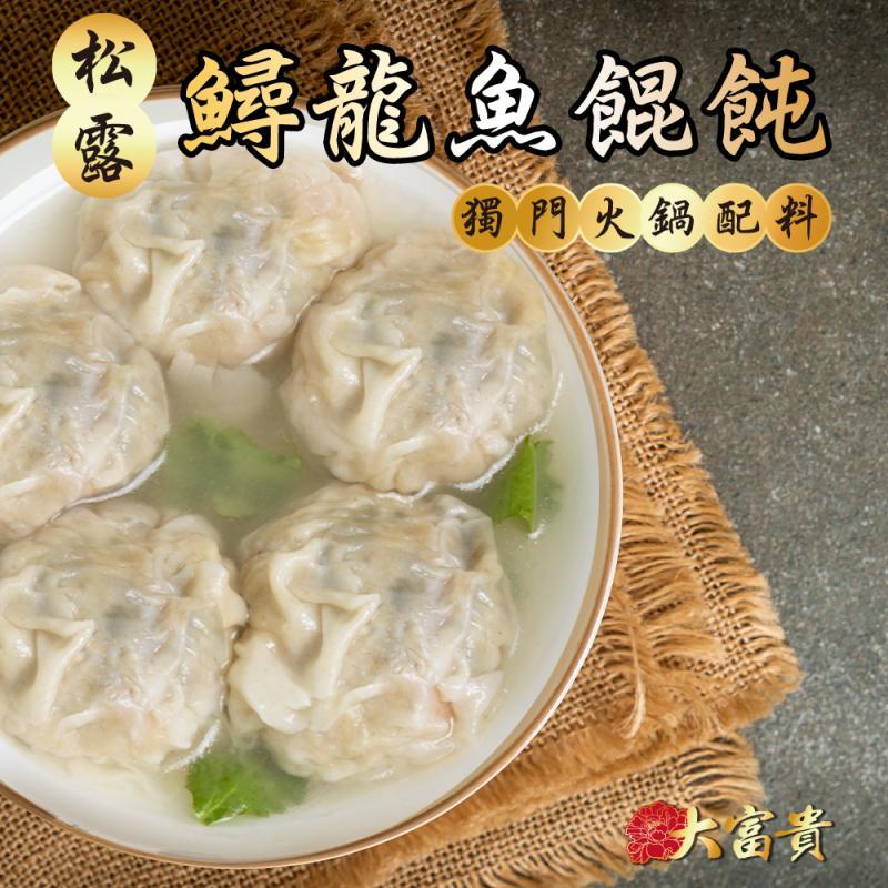 【台北】松露鱘龍魚餛飩 (三包提貨卷含低溫運送費250)