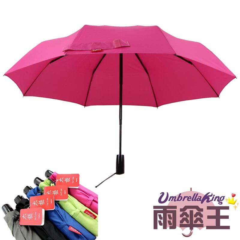 【雨傘王】BigRed太極☆專利梅花型中棒-桃色 ☆最堅固的23吋自動折傘(終身免費維修)