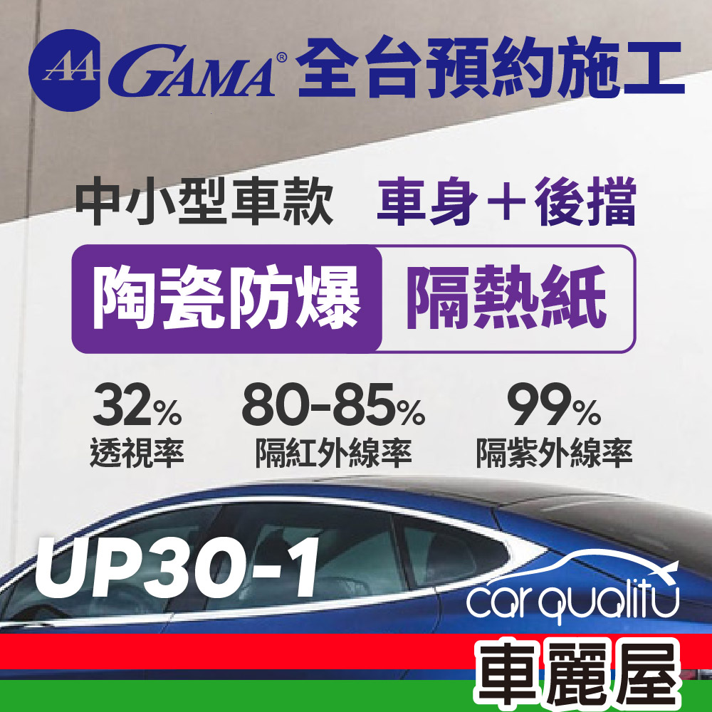 【GAMA翠光】防窺抗UV隔熱貼陶瓷防爆系列 車身左右四窗+後擋 送安裝(不含天窗)GAMA-UP30-1(車麗屋)