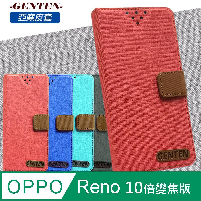 亞麻系列 OPPO Reno 10 倍變焦版 插卡立架磁力手機皮套(藍色)