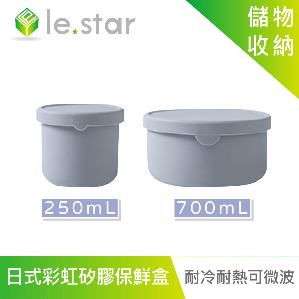 lestar 耐冷熱可微波日式彩虹矽膠保鮮盒 250+700ml 泥灰色