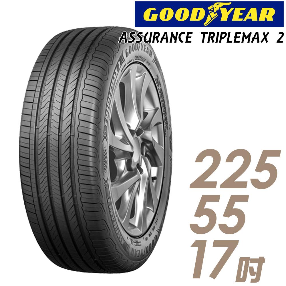 【GOODYEAR 固特異】ASSURANCE TRIPLEMAX 2 溼地操控性能輪胎_一入_225/55/17(ATM2)