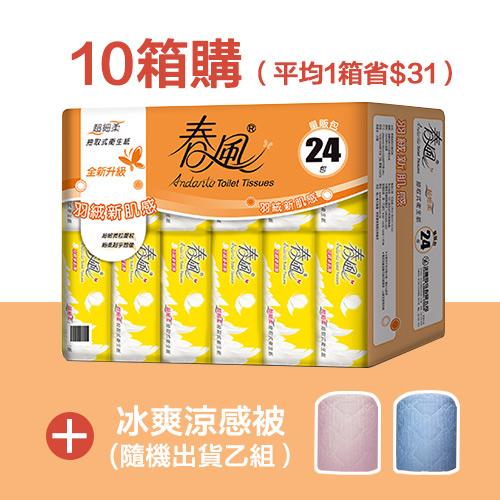 春風 超細柔抽取式衛生紙110抽x24包x3串*10箱+涼感被乙組(顏色隨機出貨)