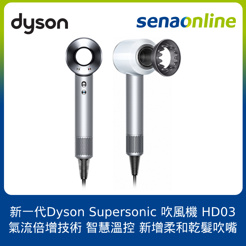 新一代Dyson Supersonic 吹風機 HD03 銀白色