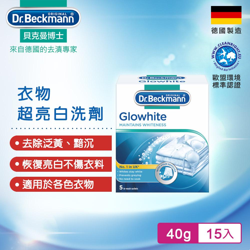 Dr.Beckmann貝克曼博士 0741052 衣物超亮白洗劑(三入組)
