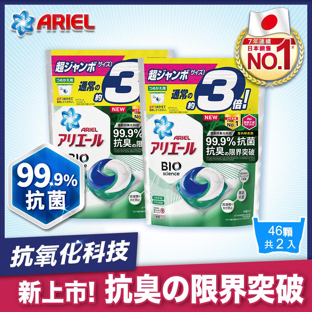 【日本 ARIEL】新升級3D超濃縮抗菌洗衣膠囊/洗衣球 46顆袋裝 x2 (室內晾衣型)