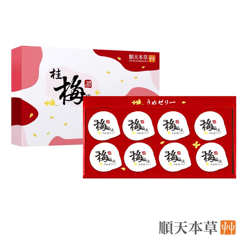 【順天本草】 桂梅精凍禮盒 8盅 / 盒