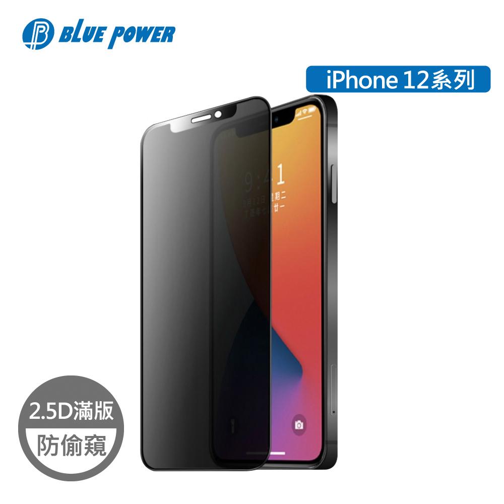 BLUE POWER Apple iPhone 12系列 防窺 2.5D滿版 9H鋼化玻璃保護貼 6.7吋/黑色