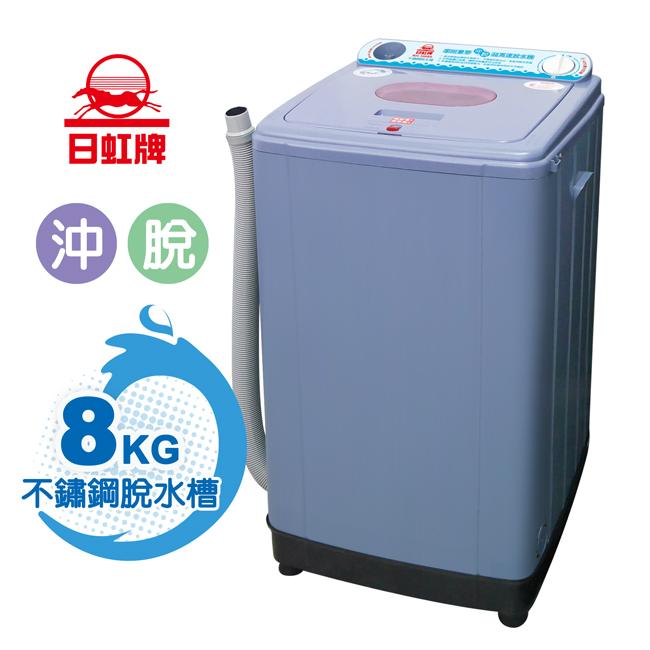 【日虹】8kg超高速不鏽鋼槽沖脫水機(台灣製) RH-1008S