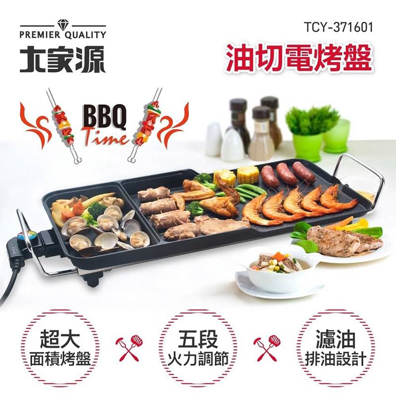 大家源 油切電烤盤 TCY-371601
