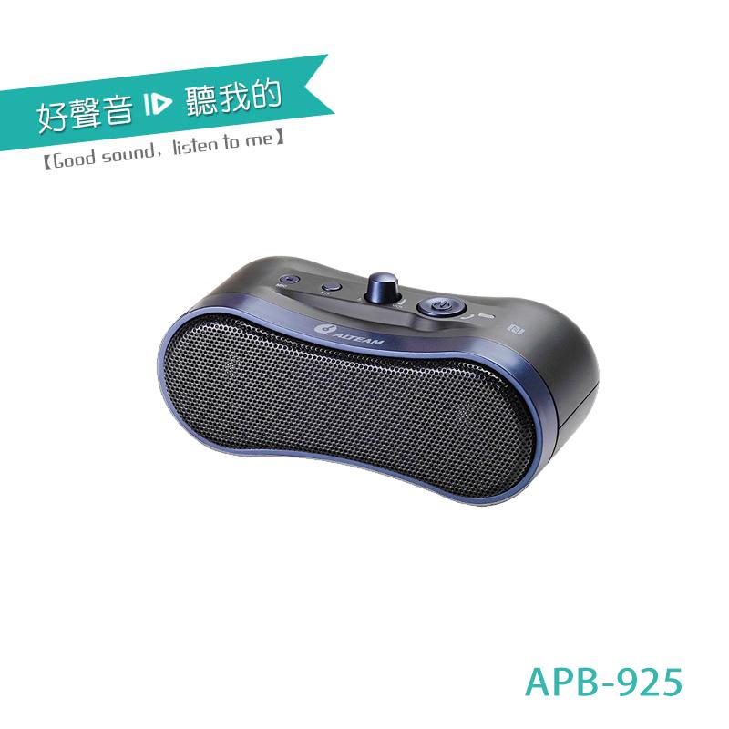 ALTEAM 我聽 APB-925 攜帶式迷你藍牙喇叭 藍黑色