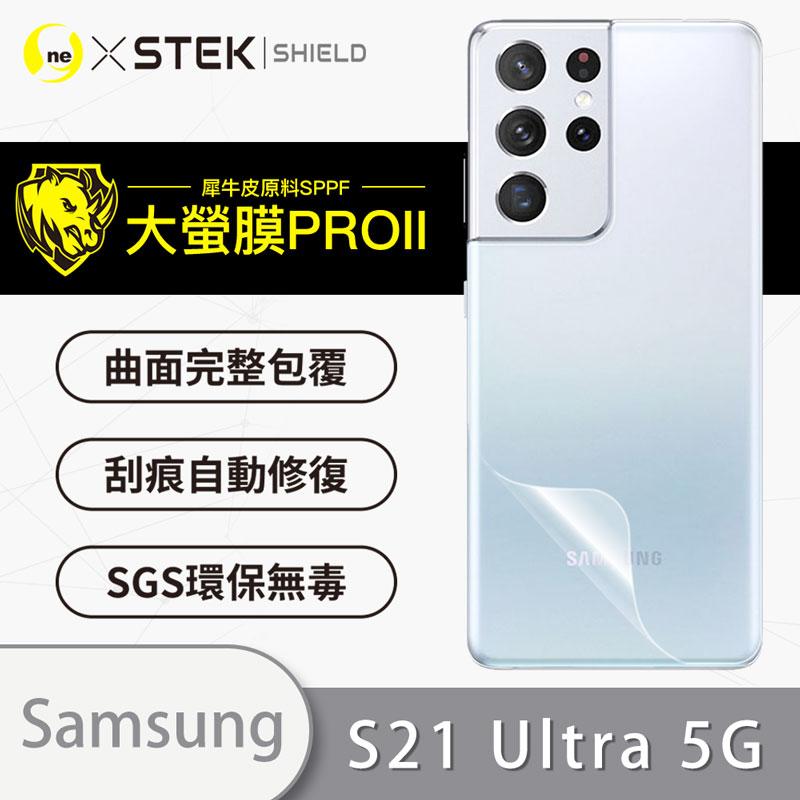【大螢膜PRO】三星 S21 Ultra 手機背面保護膜 裸機亮面款 頂級犀牛皮抗衝擊 MIT自動修復 防水防塵 SAMSUNG S21U