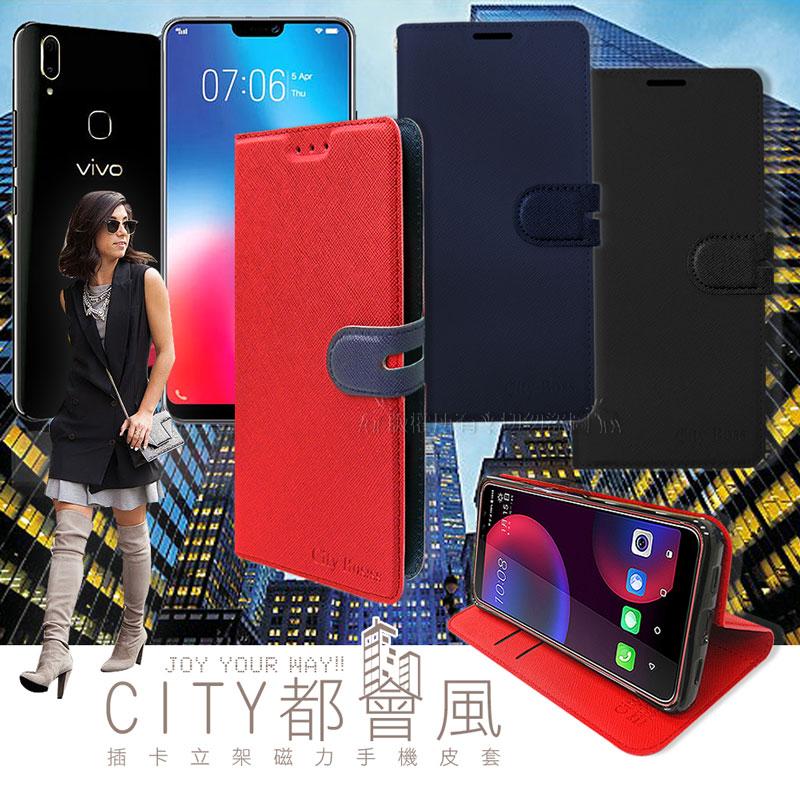 CITY都會風 vivo V9 插卡立架磁力手機皮套 有吊飾孔 (瀟灑藍)