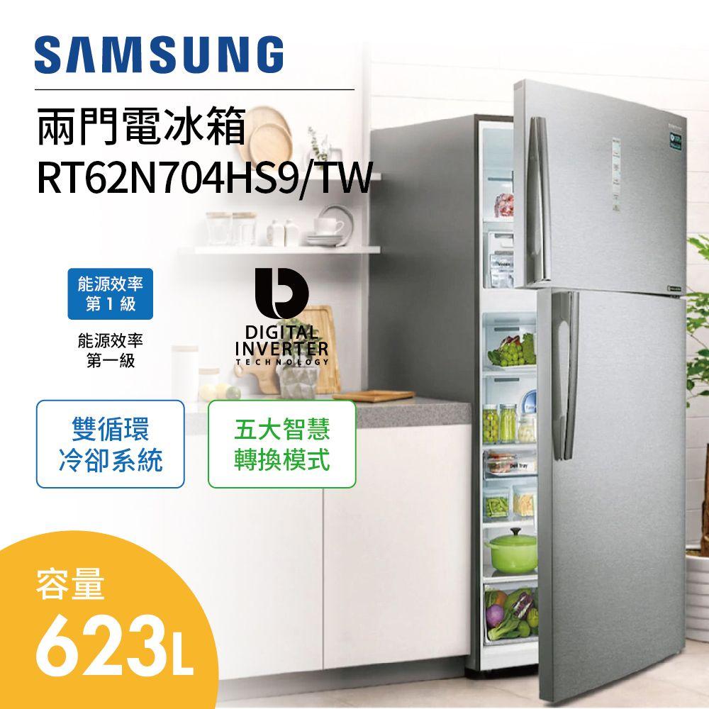 ★含基本安裝+舊機回收★SAMSUNG 三星 623公升 2門電冰箱 不銹鋼時尚銀 RT62N704HS9/TW