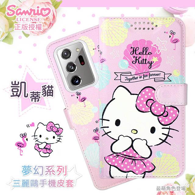 【Hello Kitty】三星 Samsung Galaxy Note20 Ultra 5G 夢幻系列彩繪可站立皮套
