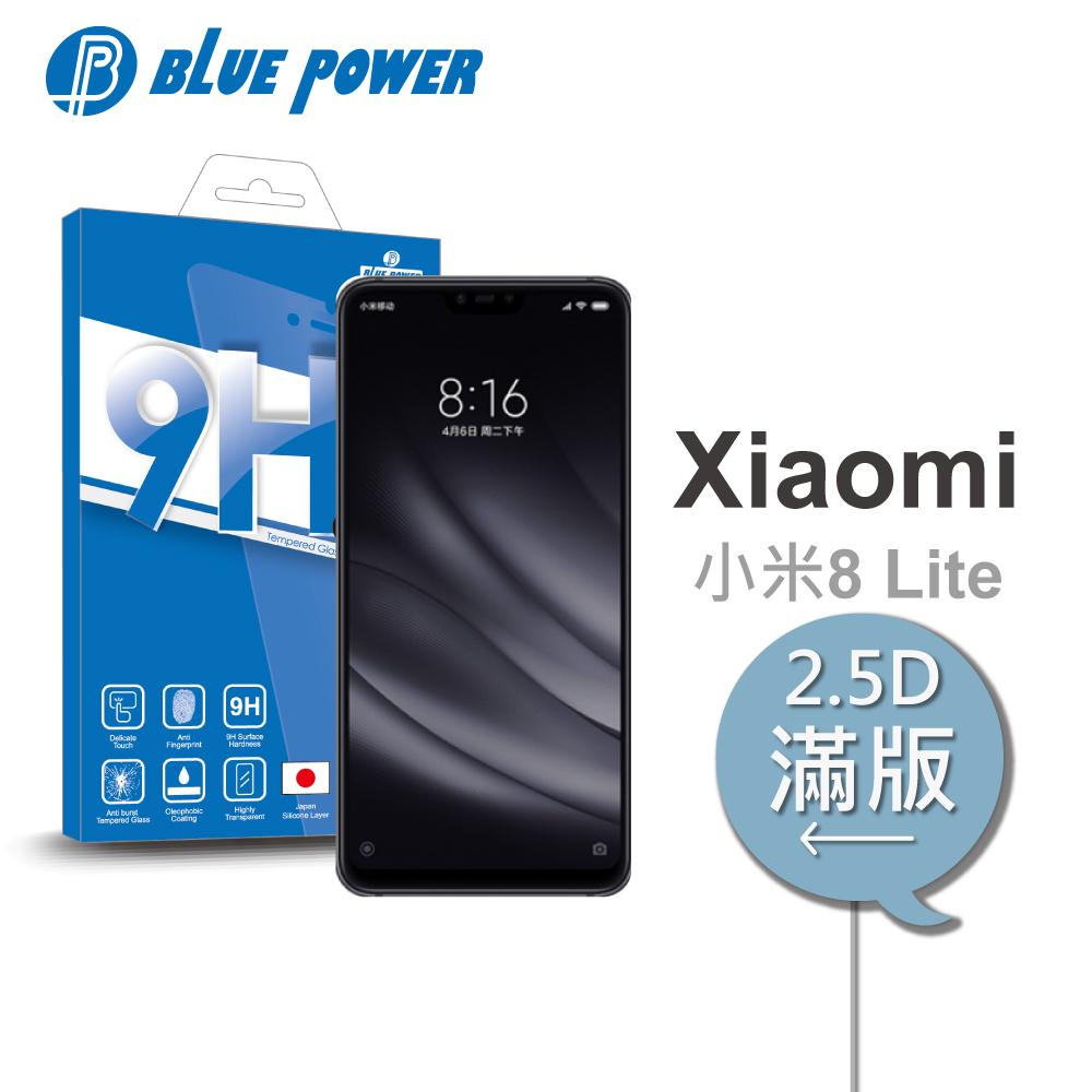 BLUE POWER Xiaomi 小米8 Lite 2.5D滿版 9H鋼化玻璃保護貼 - 黑色