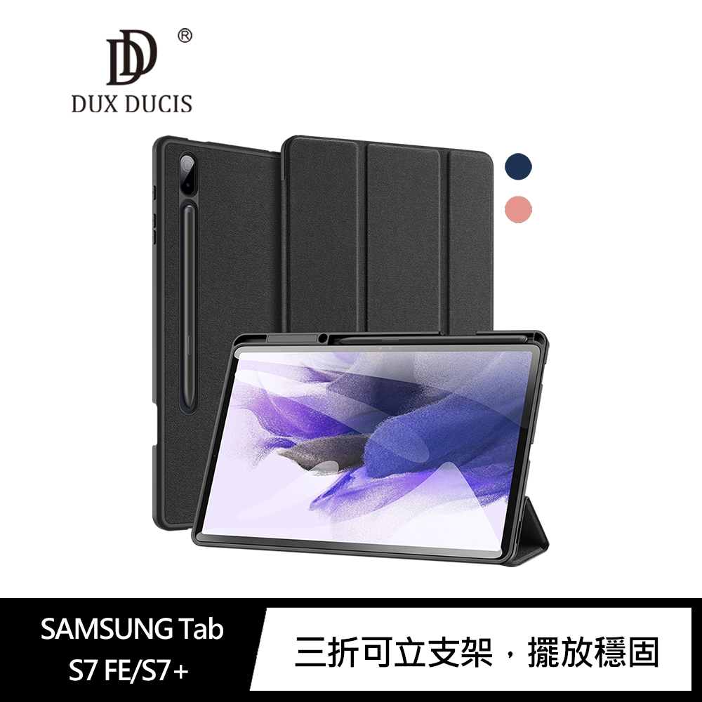 DUX DUCIS SAMSUNG Tab S7 FE/S7+ DOMO 筆槽防摔皮套(藍色)