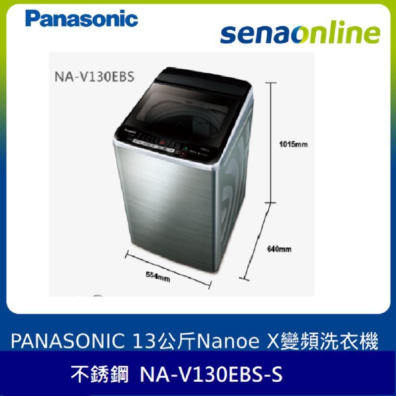 PANASONIC 13KG直立式變頻洗衣機 不銹鋼色 NA-V130EBS-S