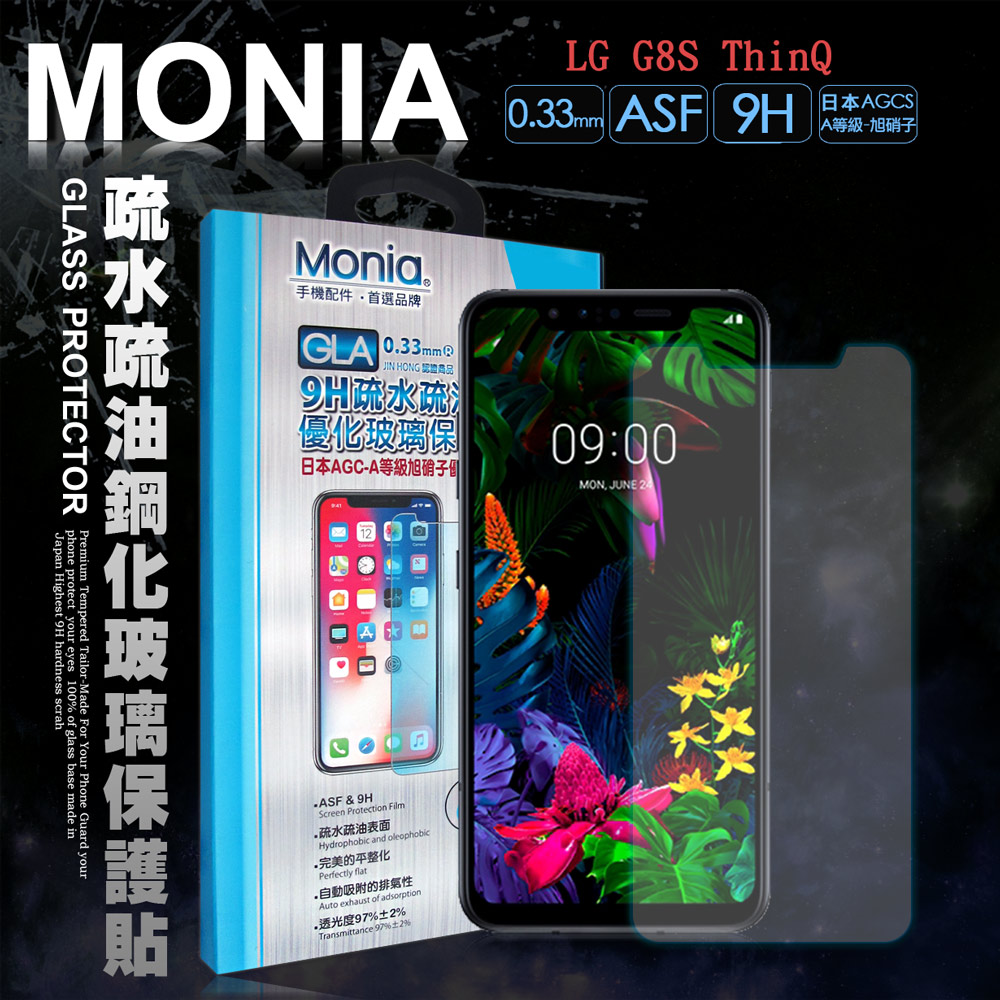 MONIA LG G8S ThinQ 日本頂級疏水疏油9H鋼化玻璃膜(非滿版)