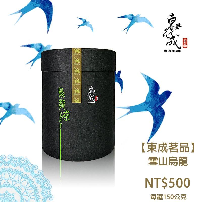 【東成茗品】雪山烏龍茶(150g)