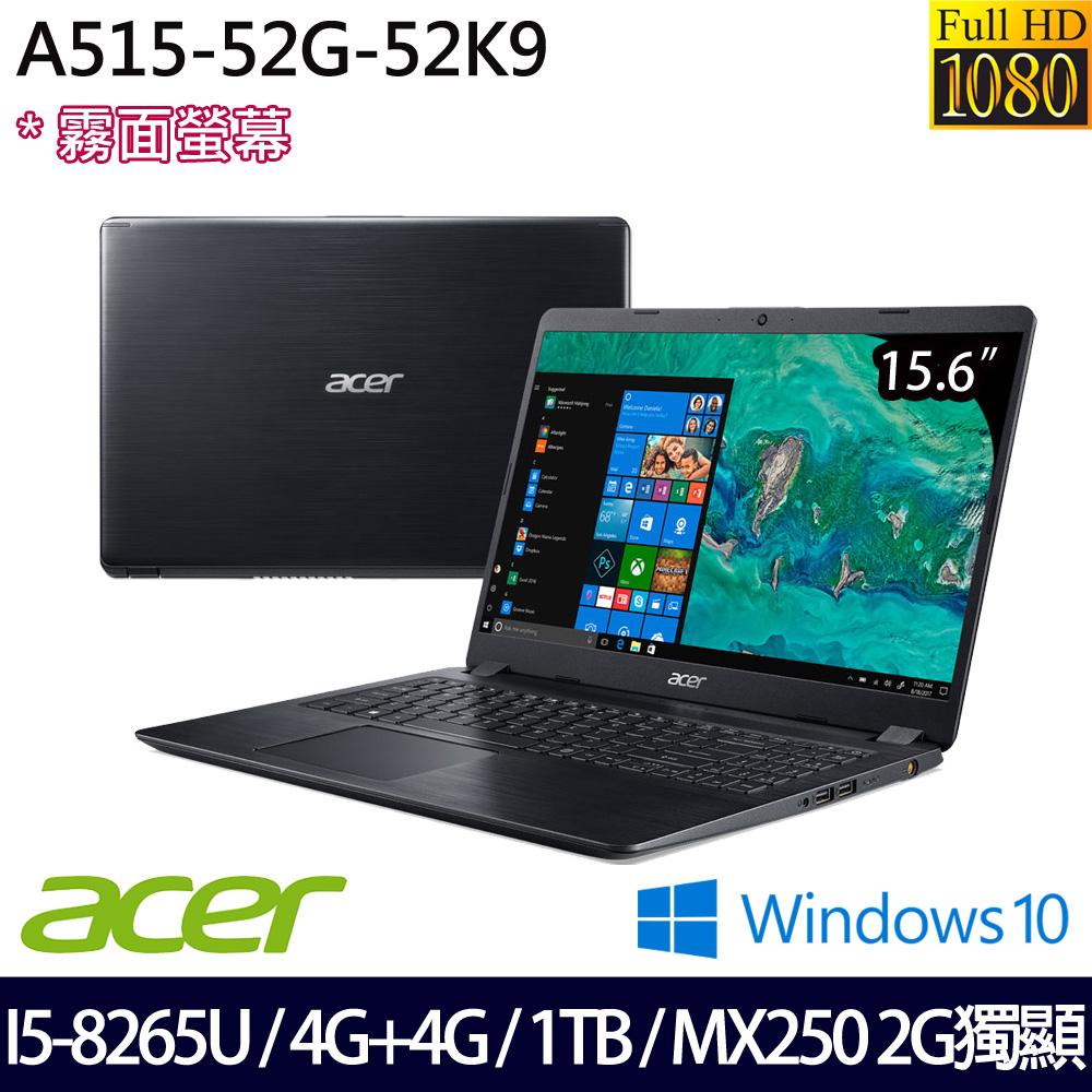【記憶體升級】《Acer 宏碁》A515-52G-52K9(15.6吋FHD/i5-8265U/4GB+4GB/1TB/MX250/Win10/兩年保)