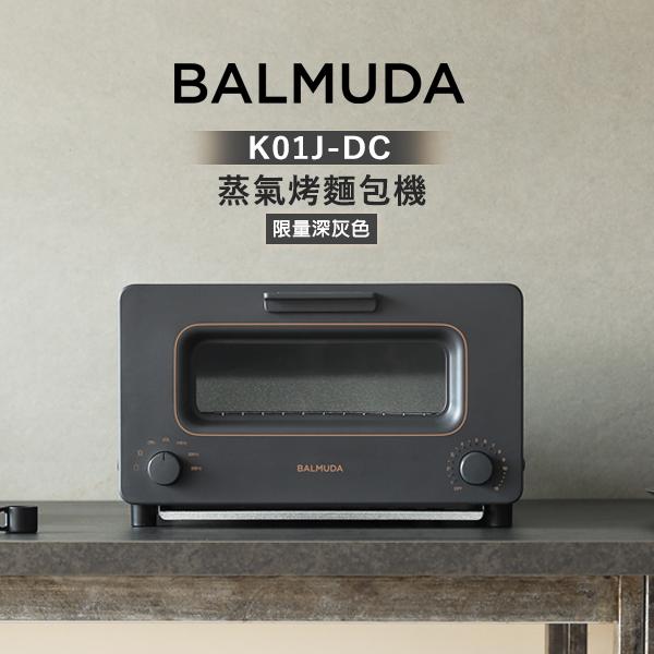 BALMUDA 百慕達 The Toaster K01J -深灰色 蒸氣烤麵包機 蒸氣水烤箱 日本必買百慕達 公司貨 保固一年(贈隔熱手套)