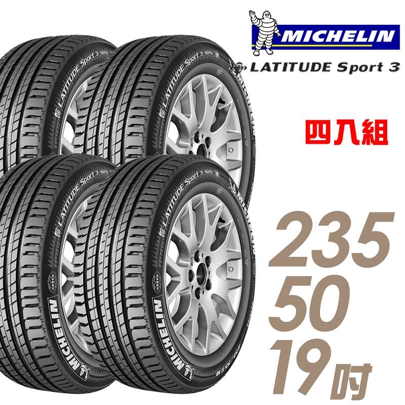 米其林 LATITUDE SPORT3 19吋休旅車高性能輪胎 235/50R19 SPT3-2355019V 四入組