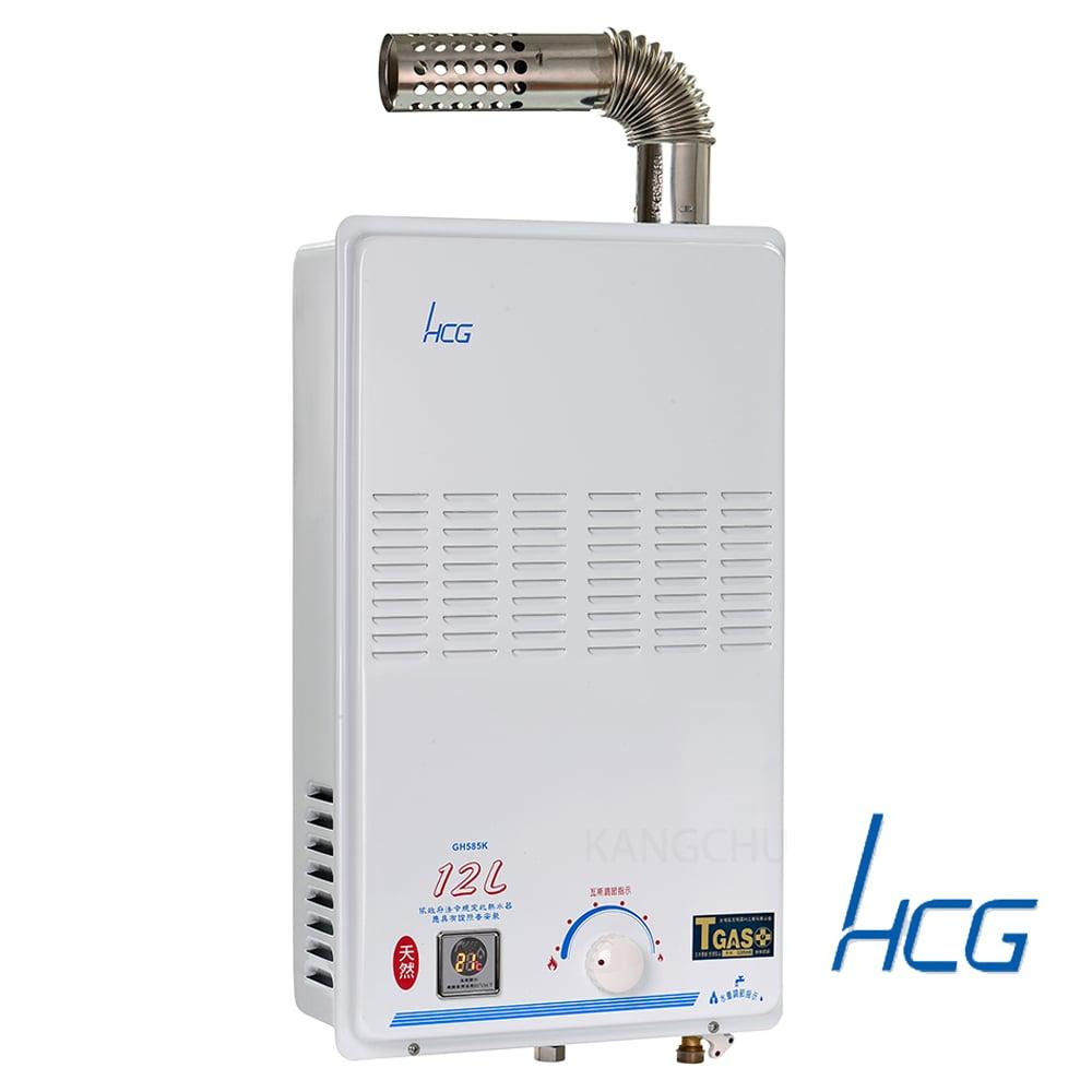和成HCG 彩晶顯示純銅水箱12L強制排氣熱水器 GH585K(天然瓦斯適用)