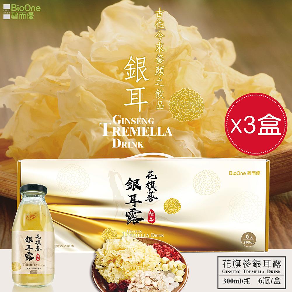 【碧而優】花旗蔘銀耳露6入X3盒(300ml/瓶/6入X3/箱),日常滋補養生的食補飲品。